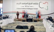 جولة جديدة من الحوار الليبي في تونس.. وتفاؤل أممي