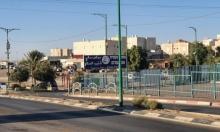 كورونا: اقتحام عرسين في عرعرة النقب وإغلاق المركز الجماهيري بإكسال