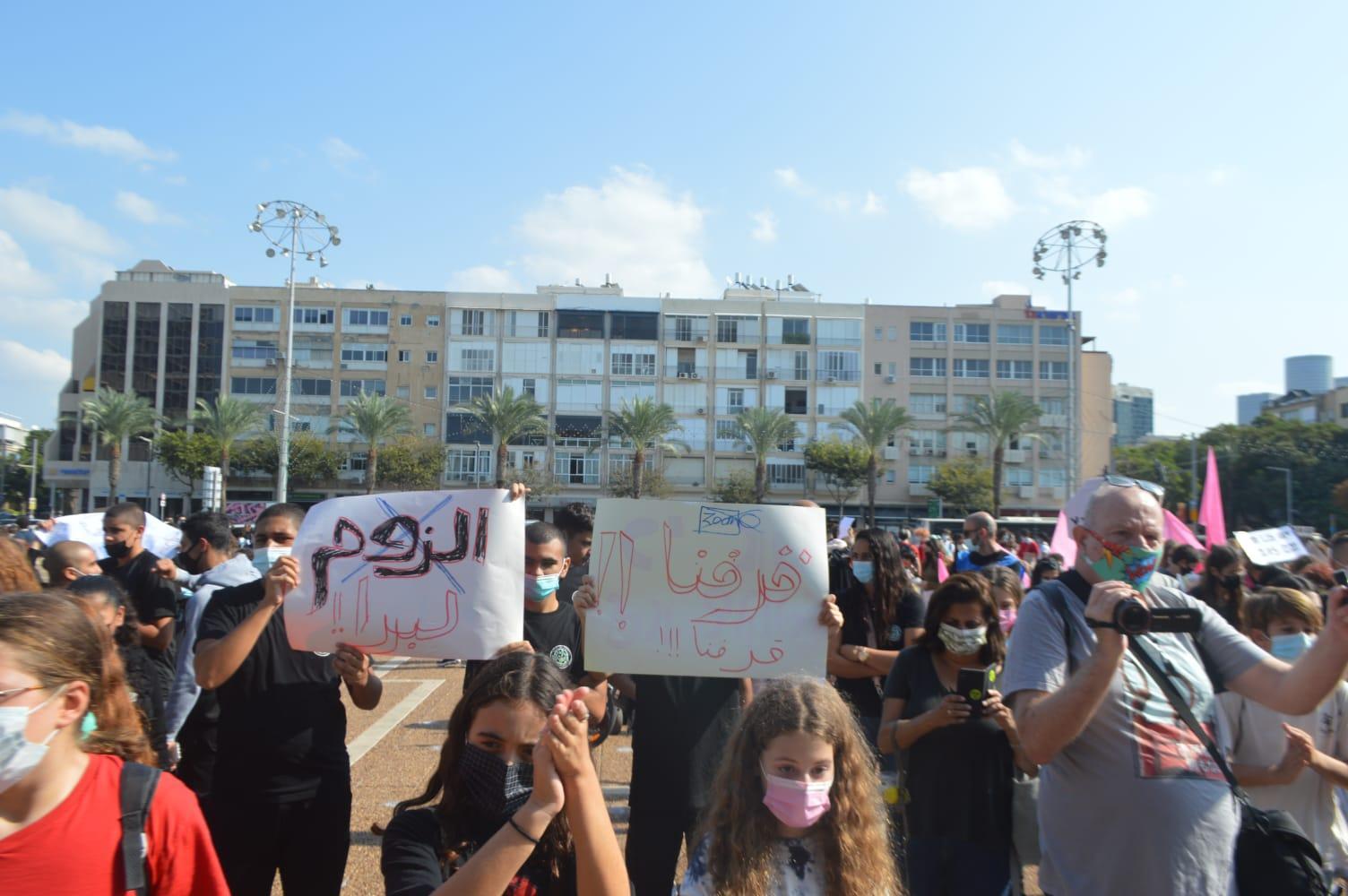 طلاب من يافا يتظاهرون ضد التعليم عن بُعد