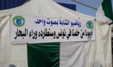 تونس: جماهير فريق كرة قدم يهددون بالهجرة نحو إيطاليا