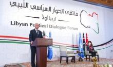 اتفاق للفرقاء الليبيين على خريطة طريق تمهد لانتخابات خلال 18 شهرا