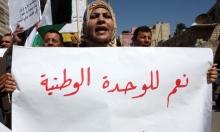 إحياء المصالحة الوطنية الفلسطينية
