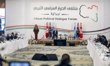 تعثُّر يهدّد بنسفالحوار الليبيّ