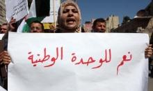 مصر: فتح وحماس تتفاهمان على نقاط لتحقيق المصالحة