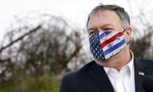 """بومبيو: سياستنا تجاه إيران """"نجحت"""".. إسرائيل أكثر أمنا"""