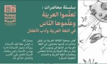 """نسخة إلكترونية من  دورتَي """"تعلّموا العربيّة وعلّموها النّاس"""" لجمعيّة الثقافة العربيّة"""