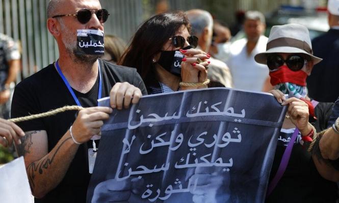 لبنان: المحاكم العسكرية تلاحق المتظاهرين ضد فساد السياسيين