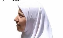 عائلة وفاء عباهرة: لو تحركت السلطات لما وقعت هذه الجريمة