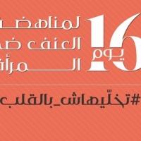 """""""تخليهاش بالقلب"""" حملة جديدة لمناهضة العنف ضد النساء"""