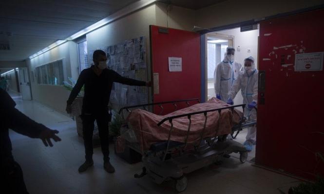 الصحة الإسرائيلية: 11 وفاة بكورونا خلال 24 ساعة و128 حالة حرجة