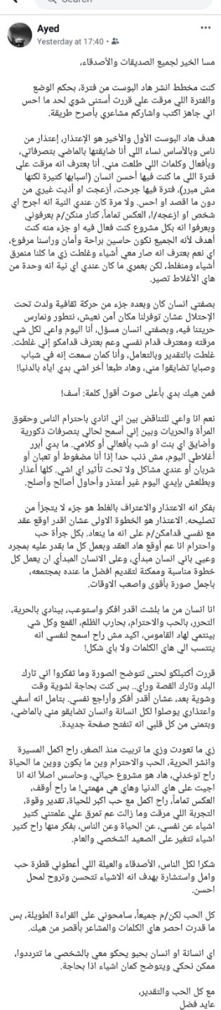 منشور عايد فضل من صفحته  في فيسبوك في أيلول/سبتمبر 2017
