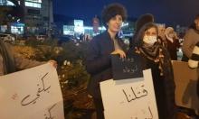 """""""وفاء لوفاء"""": مظاهرة في عرابة رفضا لجرائم العنف واحتجاجا على تواطؤ السلطات"""