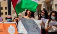 """""""فضا - فلسطينيات ضد العنف"""" يُعلي صوته في وجه العنف المسلط على النساء"""