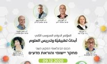 القاسميتنظم مؤتمرها الدولي المحوسب الثاني في الأبحاث التطبيقية وتدريس العلوم