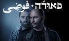خارج المكان: كيف تسيطر الاستخبارات العسكرية الإسرائيلية على اللغة العربية؟