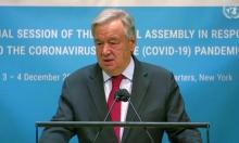 """الأمم المتحدة: """"لا يمكن للقاحات إصلاح ضرر جائحة كورونا"""""""