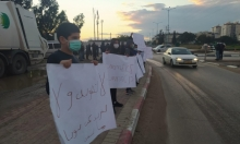 اللد: وقفة احتجاجية ضد سياسة هدم البيوت العربية