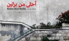 """""""أحلى من برلين"""": ألبوم موسيقي يتجول شوارع حيفا"""