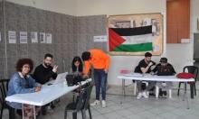 جامعة حيفا: قائمتان عربيتان تخوضان الانتخابات النقابية