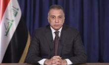 العراق: الكاظمي يطرح مبادرة لإجراء حوار وطنيّ شامل