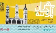 """""""الثقافة العربية"""" تعلن انطلاق مهرجان المدينة للثقافة والفنون"""