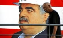 لبنان: السجن مدى الحياة للمُدان بقتل رفيق الحريري