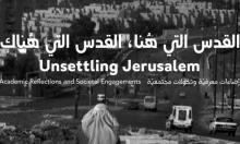 المتحف الفلسطيني يختتم مؤتمره السنوي الثاني