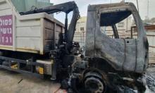 طمرة: إحراق شاحنة البلدية لجمع النفايات