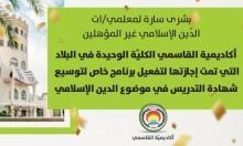 أكاديمية القاسمي: بشرى سارة لمعلمي/ات الدّين الإسلامي غير المؤهلين