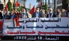 المغرب: منع وقفة احتجاجية ضد التطبيع مع إسرائيل