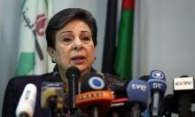 استقالة حنان عشراوي وواقع منظمة التحرير