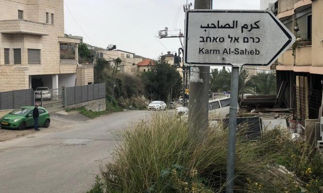 """الناصرة: """"كرم الصاحب""""... حيّ """"منسيّ"""""""