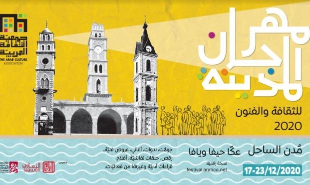 انطلاق فعاليّات مهرجان المدينة للثقافة والفنون