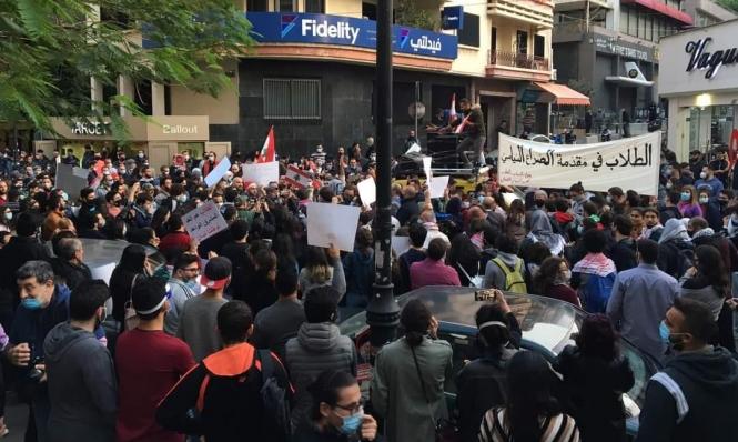 لبنان: مواجهات بين طلاب جامعيين وقوات الأمن
