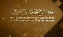 المركز العربي يفوز بجائزة الشيخ حمد للإنجاز لإسهاماته في الترجمة