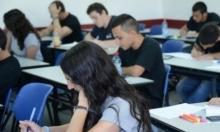 وزارة التربية: تصحيح عشرات آلاف العلامات لطلاب البجروت