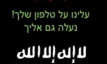 جنود في الجيش الإسرائيلي يتلقون رسائل تهديد نصية