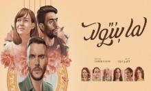 """""""لما بنتولد"""" فيلم مصري بإمكانيات متواضعة يُرشّح للأوسكار"""