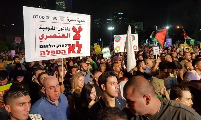 """من التظاهرة ضد """"قانون القومية"""" (أ ب)"""