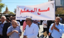 حلّ نقابة المعلمين الأردنيين والحبس سنة لأعضاء مجلسها