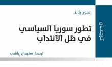 """""""تطوّر سوريا السياسي في ظل الانتداب""""؛ جديدُ سلسلة """"ترجمان"""" للمركز العربيّ"""