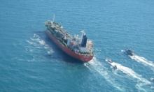 إيران تحتجز ناقلة نفط لكوريا الجنوبية وسيول تدعو للإفراج عنها