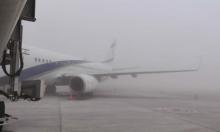 إعادة فتح مطار بن غوريون بعد إغلاقه بسبب الضباب