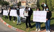 تظاهرة في نوف هجليل تطالب بالكشف عن ملابسات مصرع شاب من يافة الناصرة