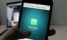 """فتح تحقيق تركيّ في تقاسُم البيانات بين """"واتسآب"""" و""""فيسبوك"""""""