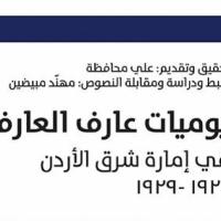 """""""يوميات عارف العارف: في إمارة شرق الأردن، 1926–1929"""""""