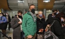 انتقادات دولية لاذعة لروسيا ومطالبتها الإفراج عن المعارض نافالني
