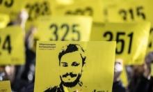 إيطاليا تطالب بمحاكمة 4 ضباط مصريين على خلفية مقتل ريجيني
