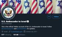 السفارة الميركية تتراجع عن تغيير مفاجئ على مسمى السفير في القدس