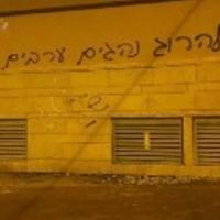 """كتابات عنصرية في مستوطنة: """"اقتلوا سائقين عربا"""""""